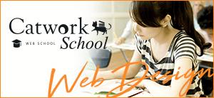 名古屋でWEBデザイナースクールならCatworkSchool