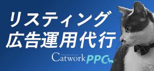 名古屋でリスティング広告運用代行ならCatworkPPC
