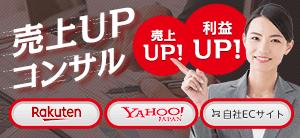 名古屋で楽天・Yahoo・ECサイトコンサルならCatwork