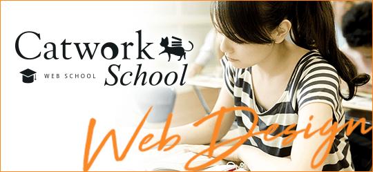 WEBデザイナースクール